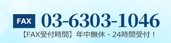 faxでのご注文は 03-3561-1610 年中無休・24時間受付!