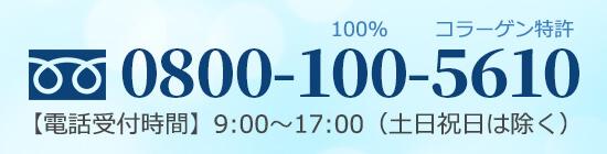お電話でのご注文は 0800-100-5610 平日の午前9時から午後5時半まで受付