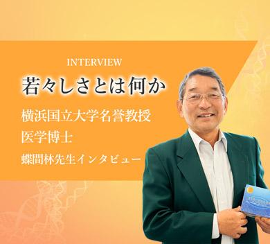 蝶間林先生インタビュー「若々しさとは何か」