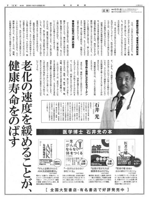 8月6日 毎日新聞 意見広告