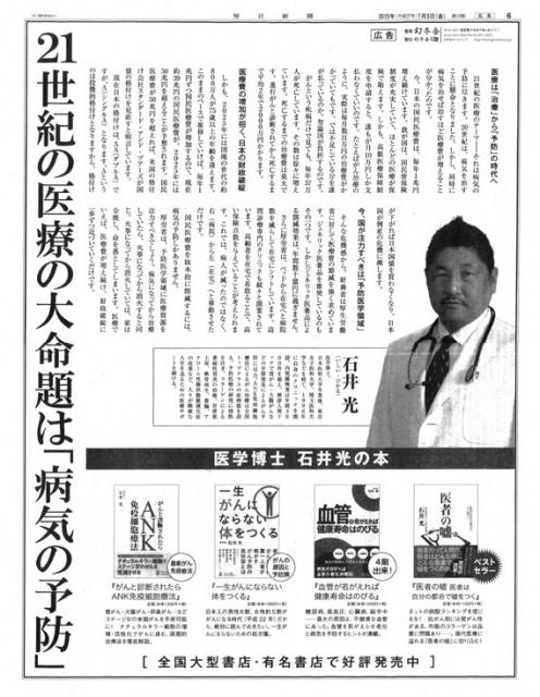 7月3日 毎日新聞 意見広告