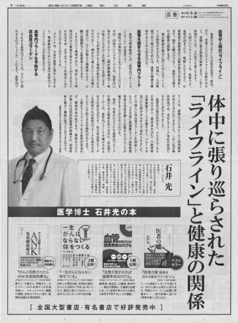朝日新聞2015年10月27日