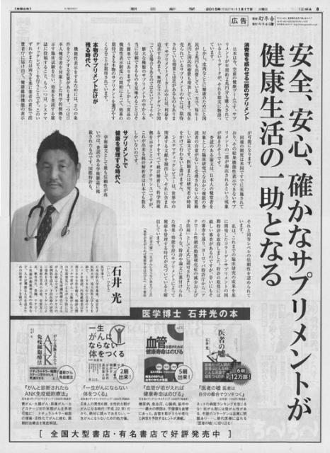 朝日新聞2015年11月17日