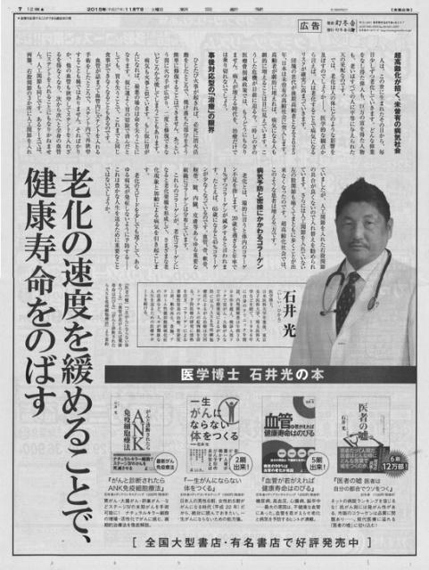 朝日新聞2015年11月7日