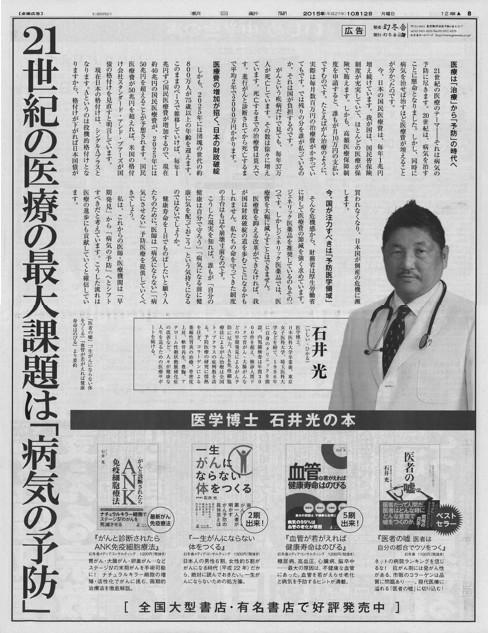 朝日新聞2015年10月12日